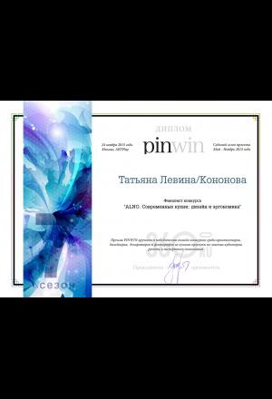 04_2015_pinwin_diploma