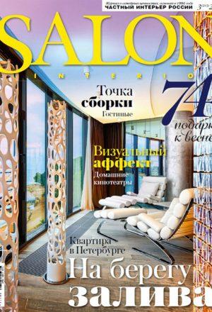 Salon 03/2016 - У синего моря