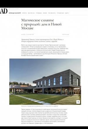 Магическое слияние с природой: дом в Новой Москве