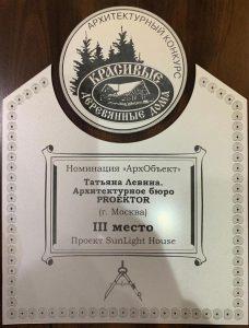 Диплом Лауреата «Красивые дома» номинация «АхрОбъект» PROEKTOR - Архитектурное бюро