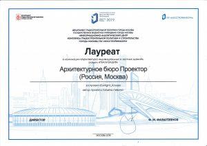 Лауреат раздел «Реализация» Архитектура PROEKTOR - Архитектурное бюро