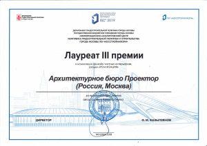 Лауреат раздел «Реализация» Интерьер PROEKTOR - Архитектурное бюро